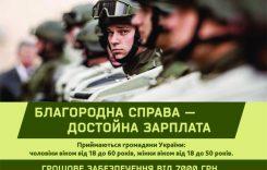 Збройні сили України пропонують службу за контрактом