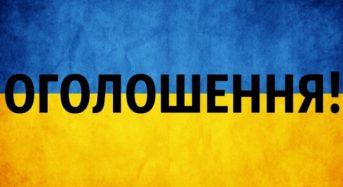 Оголошення про намір передати в оренду приміщення комунальної власності територіальної громади міста Переяслава-Хмельницького