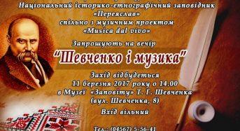 """Запрошуємо на вечір """"Шевченко і музика"""""""