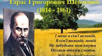 9 березня – День народження Тараса Шевченка