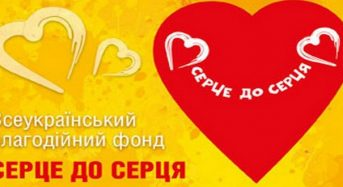Фонд «Серце до серця» організовує 12 Всеукраїнську благодійну акцію, яка триватиме з 9 березня до 9 квітня