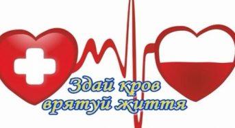 «Здавай кров – зроби світ здоровішим!». Запрошуємо усіх охочих долучатись до акції.