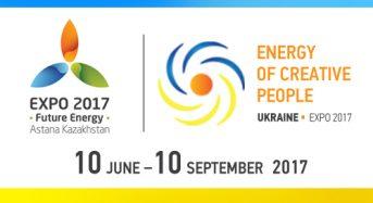 До уваги представників бізнесу – запрошення взяти участь у Міжнародній спеціалізованій виставці «ЕКСПО-2017» у Казахстані!