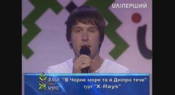 X-Rays – В Чорне море та й Дніпро тече (Фольк-Music, квітень 2017)