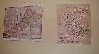 У народному центрі культури «Зустріч»  експонуються унікальні географічні карти