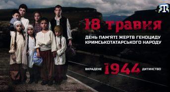 18 травня День пам'яті жертв геноциду кримськотатарського народу. Вкрадене дитинство 1944