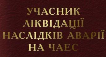 Новий порядок оздоровлення громадян, постраждалих внаслідок Чорнобильської катастрофи
