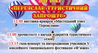 7 травня – відкриття туристичного сезону в місті Переяславі-Хмельницькому