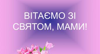 Звернення міського самоврядування до Дня матері