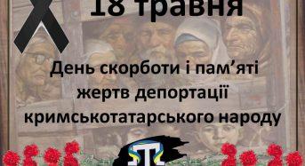 Сьогодні День скорботи і пам'яті жертв депортації кримськотатарського народу