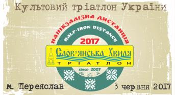 Третього червня в Переяславі-Хмельницькому відбудуться 11-ті змагання з тріатлону «Слов'янська Хвиля – 2017»