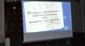 В Переяслав-Хмельницькому нині проходить Фестиваль українських короткометражних фільмів «Відкрита Ніч – Дубль 20»