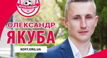 Сьогодні свій ювілейний день народження відзначає один з найавторитетніших організаторів футболу Київщини