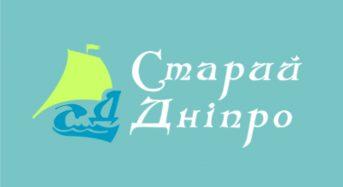 Звернення Громадської організації «Старий Дніпро»
