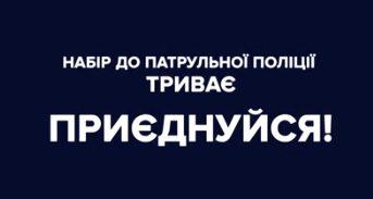 На Київщині проходить набір до патрульної поліції. Приєднуйся! (відео)