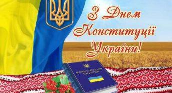 Привітання органів міського самоврядування з нагоди Дня Конституції України