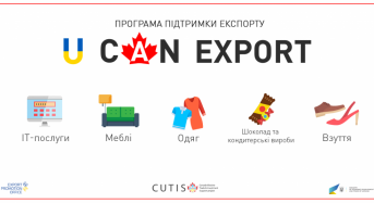 Заявка для участі в Програмі підтримки експорту U CAN Export