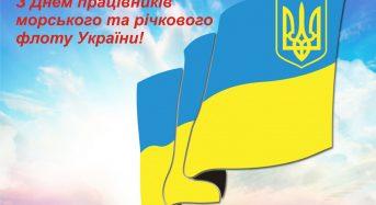 Привітання органів міського самоврядування з нагоди Дня працівників морського та річкового флоту України