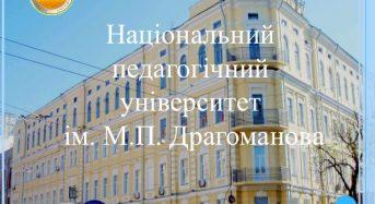 НПУ імені М.П. Драгоманова запрошує здобути другу вищу освіту