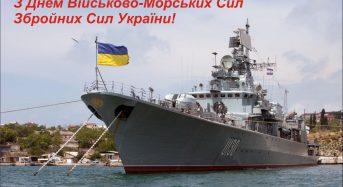 Привітання органів міського самоврядування з нагоди Дня Військово-Морських Сил Збройних Сил України