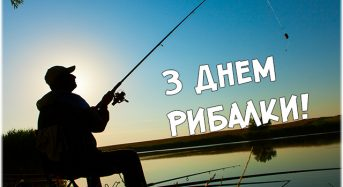 Привітання органів міського самоврядування з нагоди Дня рибалки