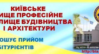 Київське вище професійне училище будівництва і архітектури оголошує прийом абітурієнтів