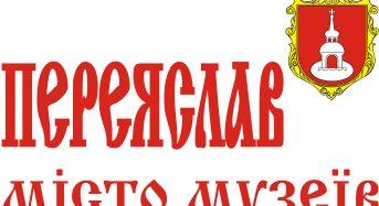 На Київщині розпочався Всеукраїнський форум музейників (Фоторепортаж)