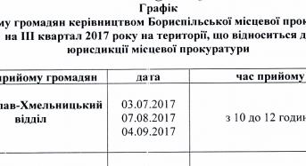 Графік прийому громадян керівництвом Бориспільської місцевої прокуратури на ІІІ квартал 2017 року на території, що відноситься до юрисдикції місцевої прокуратури