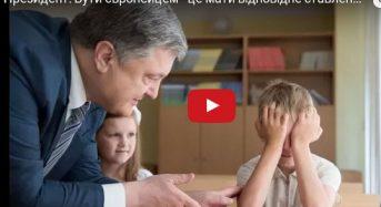 Президент: Бути європейцем – це мати відповідне ставлення до дітей з особливими потребами (відео)