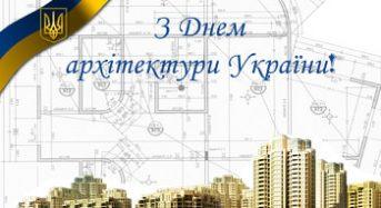 Привітання органів міського самоврядування з нагоди Дня архітектури України