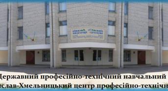 """ДПТНЗ """"Переяслав-Хмельницький центр професійно-технічної освіти"""" запрошує на навчання"""