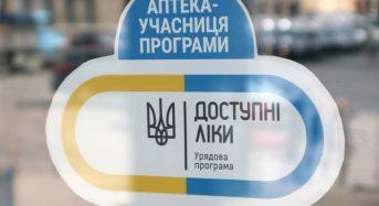 """На Київщині діє програма """"Доступні ліки"""""""
