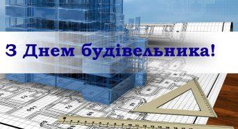 Привітання органів міського самоврядування з нагоди Дня будівельника