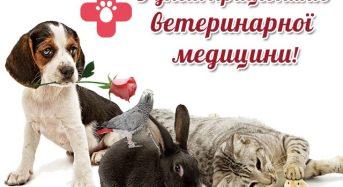 Привітання органів міського самоврядування з нагоди Дня працівників ветеринарної медицини