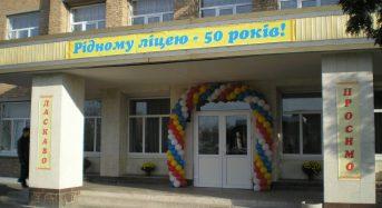 На Київщині військово-спортивний ліцей проводить набір учнів