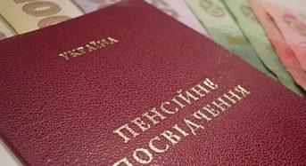 Зміни в законодавстві щодо пенсій державним службовцям