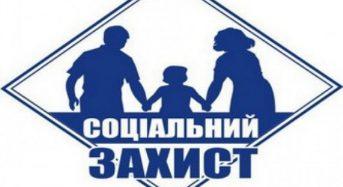 Відбулось засідання комісії з питань надання соціальних допомог