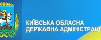На Київщині відбудуться змагання серед державних службовців до Дня Незалежності України