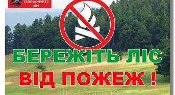 Переяслав-Хмельницький РС ГУ ДСНС України у Київській області нагадує