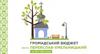 """Розпочалось голосування за проекти """"Громадського бюджету"""" міста Переяслава-Хмельницького"""
