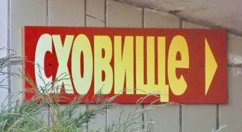 Доводим до жителів міста Переяслав-Хмельницький перелік   найпростіших протирадіаційних укриттів та сховищ