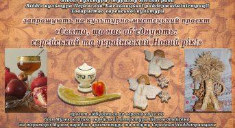 """Запрошуємо на культурно-мистецький проект """"Свята, що нас об`єднують: єврейський та український Новий рік!"""""""