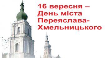 Програма заходів на День міста Переяслава-Хмельницького та відзначення 1110-річчя від першої літописної згадки