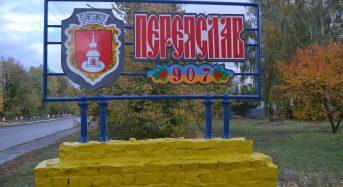 Київщина історична: Переяславський район