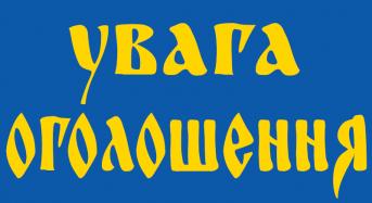Оголошення про намір реорганізувати Вовчківську та Гланишівську гімназії в Вовчківську та Гланишівську початкову школу