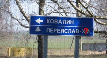 Про те як діяти, якщо ваш населений пункт чи вулицю перейменували чи повернули історичну назву