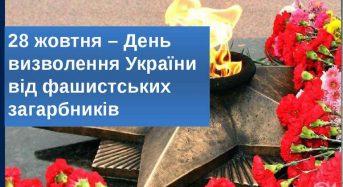 Звернення органів міського самоврядування міста Переяслава-Хмельницького з нагоди Дня визволення України від німецько-фашистських загарбників