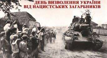 28 жовтня 2017 року відзначатиметься 73-я річниця вигнання нацистів з України