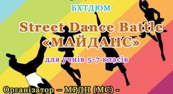 """4 жовтня на центральній площі міста Переяслава-Хмельницького – Street Dance Battle """"Майданс"""""""