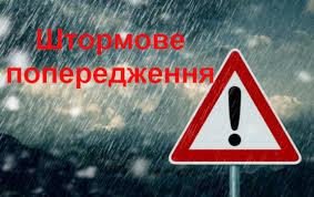 На Київщині оголошено штормове попередження
